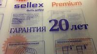 Поликарбонат 4мм. Sellex Premium, 12x2,1 метров прозрачный